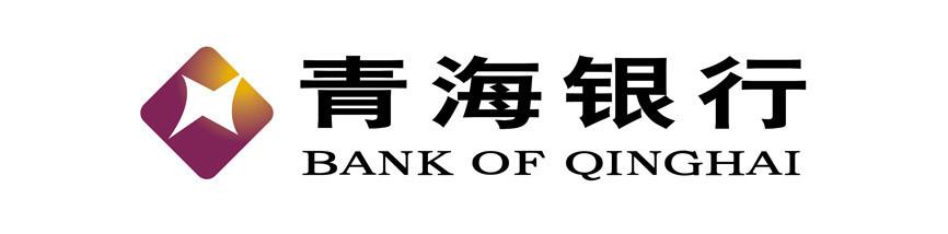 青海银行股份有限公司