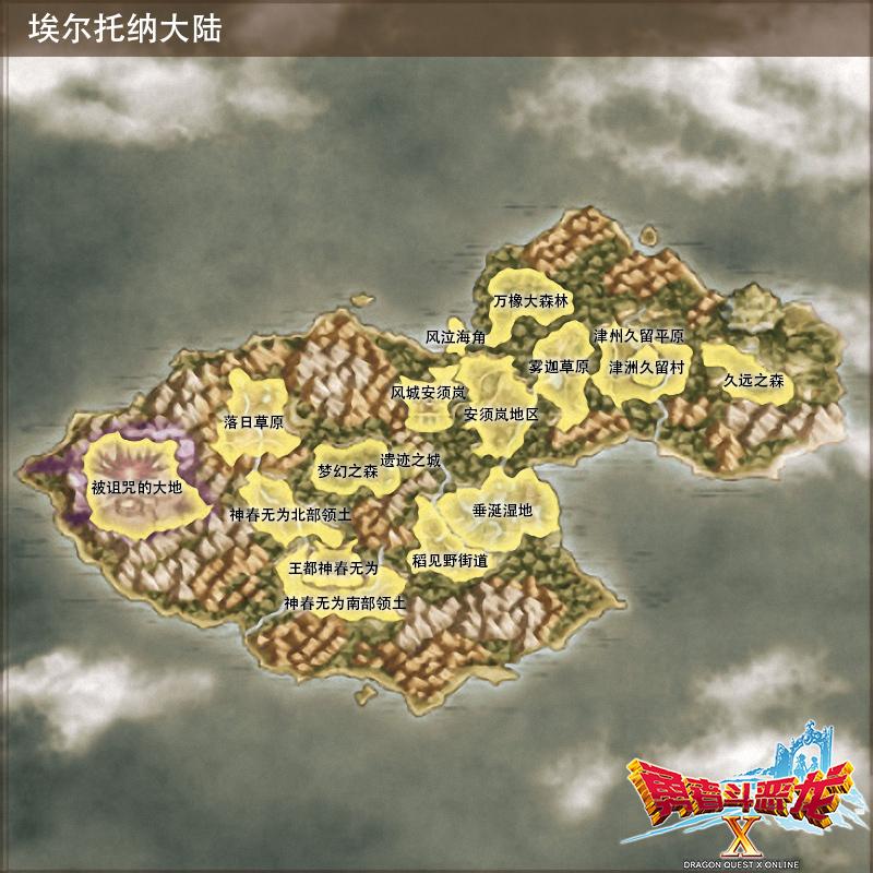 埃尔托纳大陆-(resized).jpg