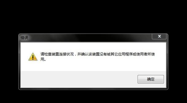 华硕x550v系列笔记本摄像头:请检查装置连接状况