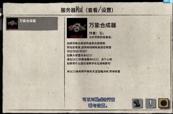 万能合成器MOD2.jpg