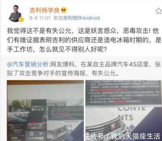 上汽荣威一张海报激怒了吉利副总裁公关部回应无法证明