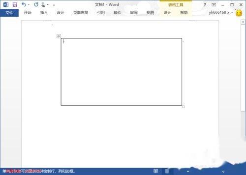 在word中绘制素材网页设计中文免费表格图片