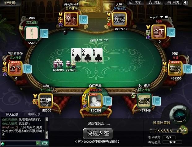 腾讯的胡菜德州扑克算不算赌博?该不该禁止?