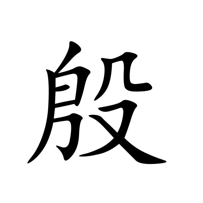 殷����9k��n�_殷-汉语汉字