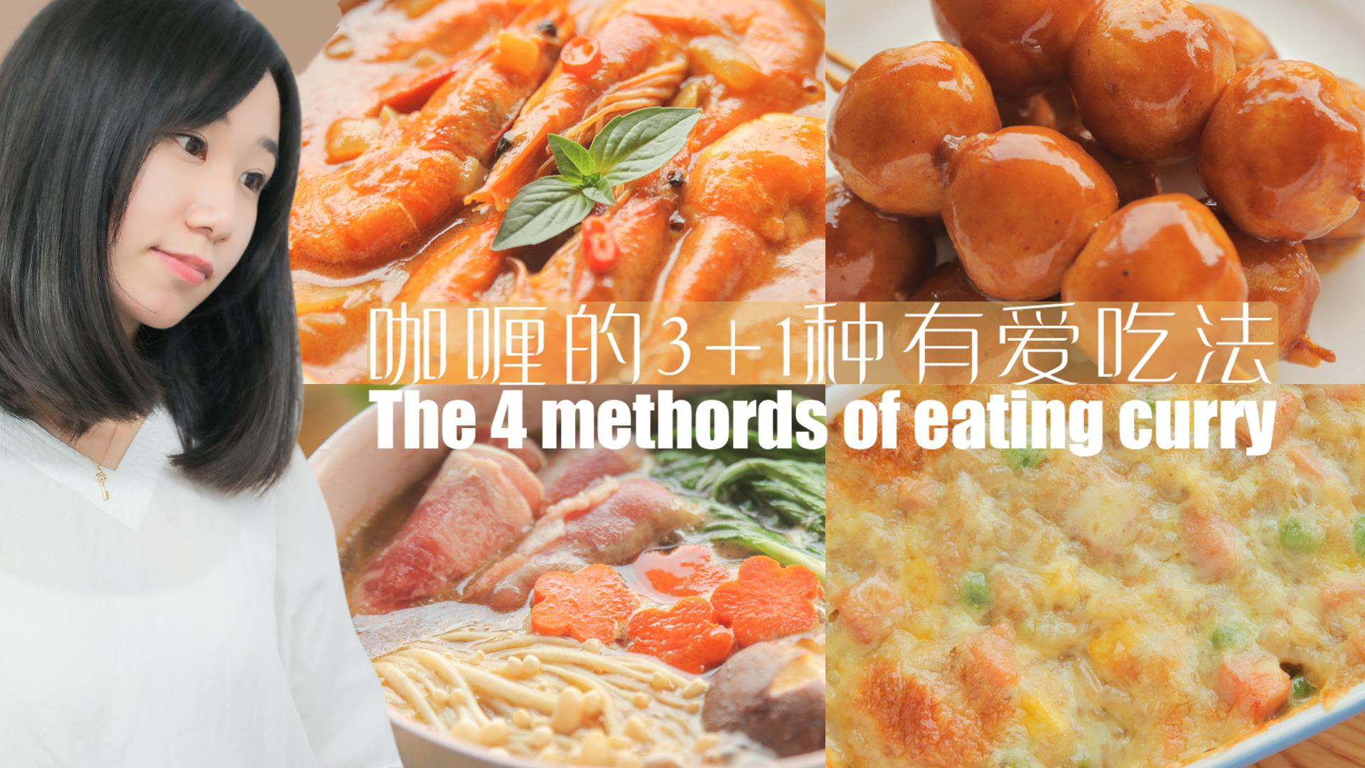 「厨娘物语」咖喱的3+1种有爱吃法