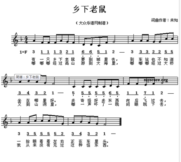 叶子僮陶笛的乐谱-儿歌小树叶歌谱