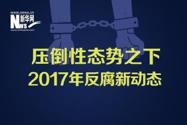 2017反腐新动向
