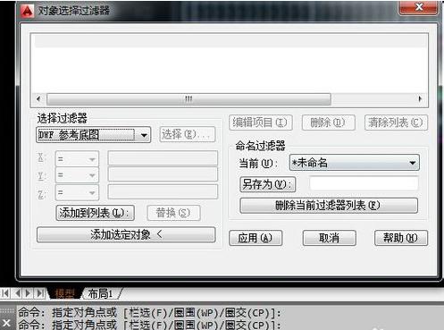 CAD中对象选择过滤器w10用cad图片