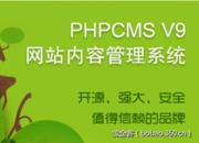 【漏洞分析】PHPCMS V9.6.1 任意文件读取漏洞分析(含PoC,已有补丁)