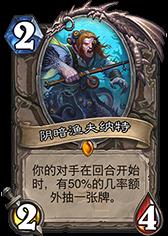 炉石传说阴暗渔夫纳特怎么样 阴暗渔夫纳特技能效果解析