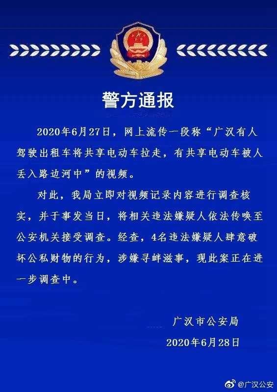广汉出租车司机将共享电动车扔进河道4名嫌疑人被依法传唤