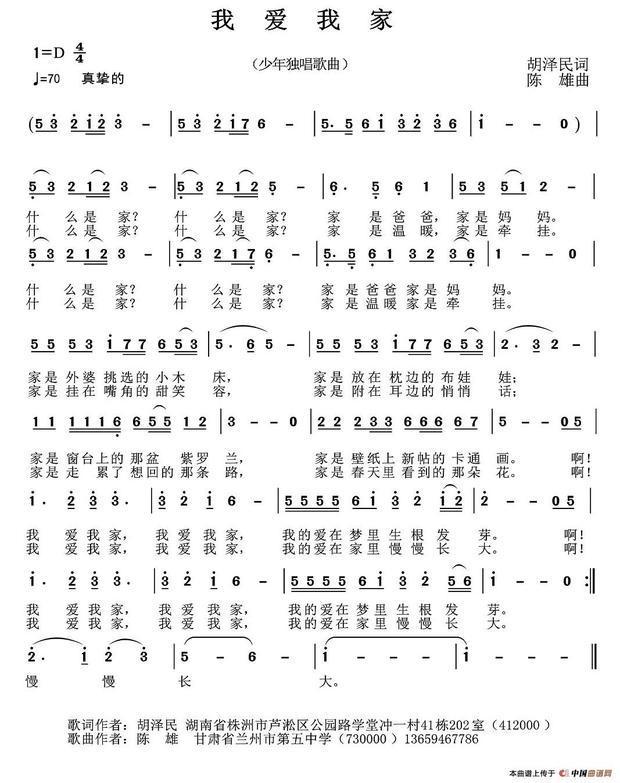 我爱我家用乐谱怎么写