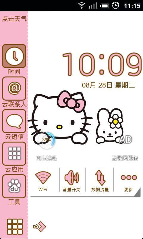 九纬云桌面-kitty猫可爱主题
