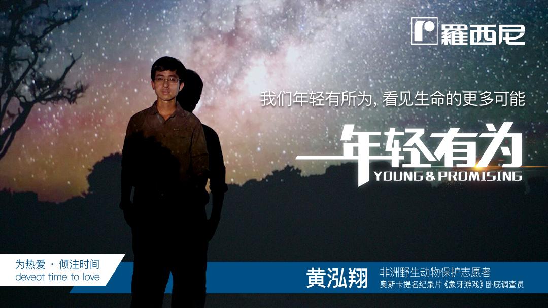 年轻有为,从华尔街走出的中国卧底调查员