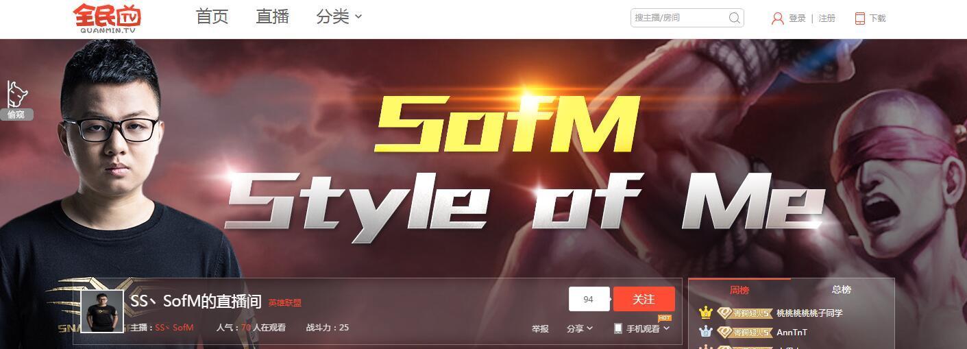 越南打野Sofm入驻全民TV