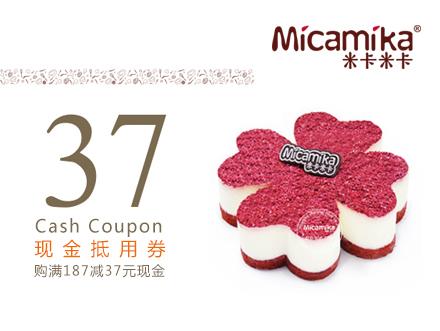 米卡米卡蛋糕37元现金抵用券