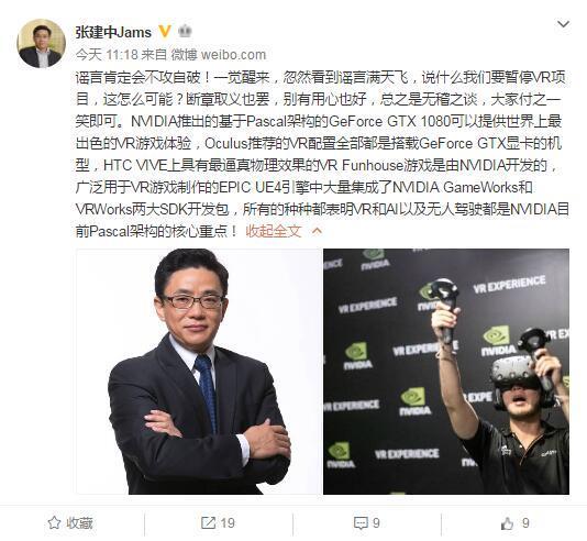 英伟达NVIDIA澄清谣言