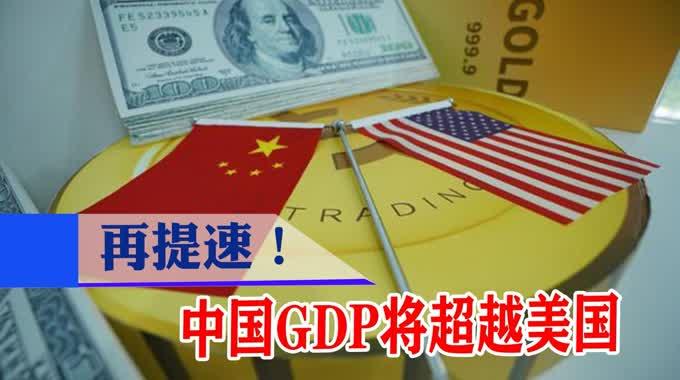 再提速!外媒预测:中国经济将在2028年超过美国