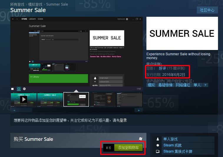 《Summer Sale》上线Steam