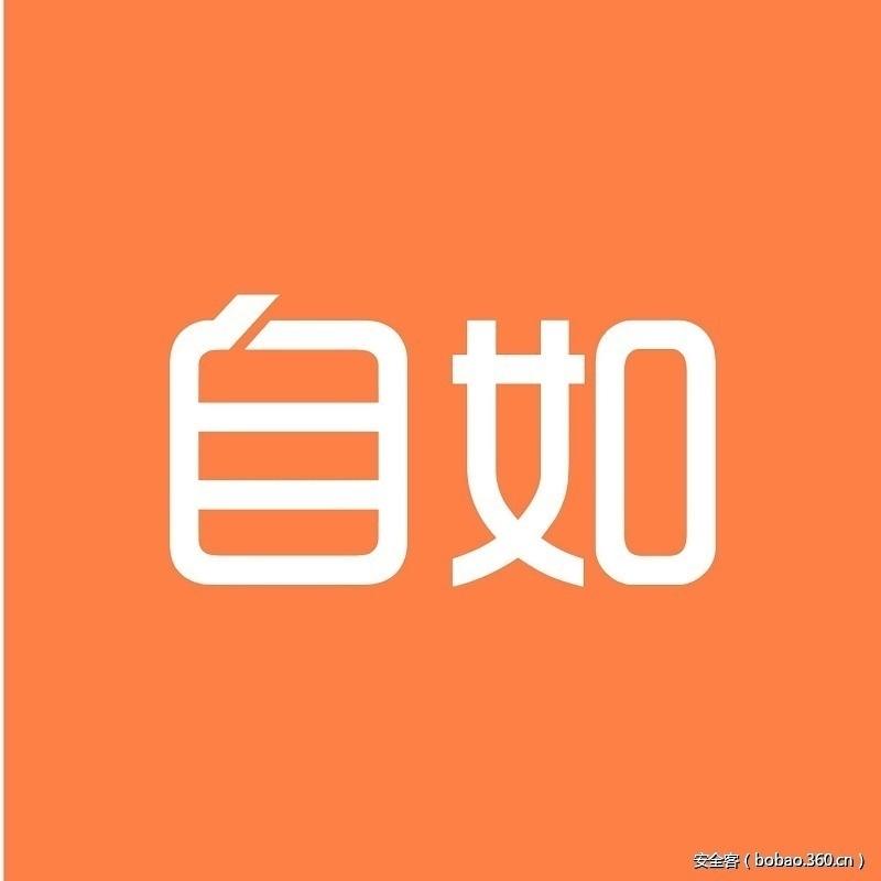 【招聘】自如招聘安全工程师(北京,员工租房7.5折)