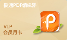 极速PDF编辑器VIP会员月卡