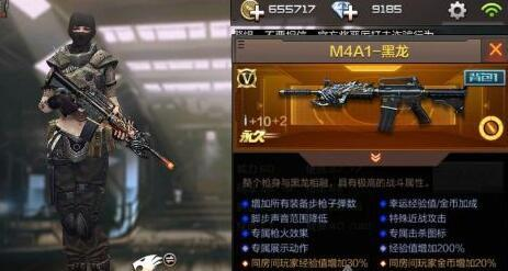 cf手游m4a1黑龙好不好
