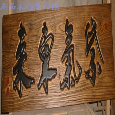 我的店的招牌需要在一块木板上刻上字