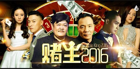 《赌王2016》精彩预告