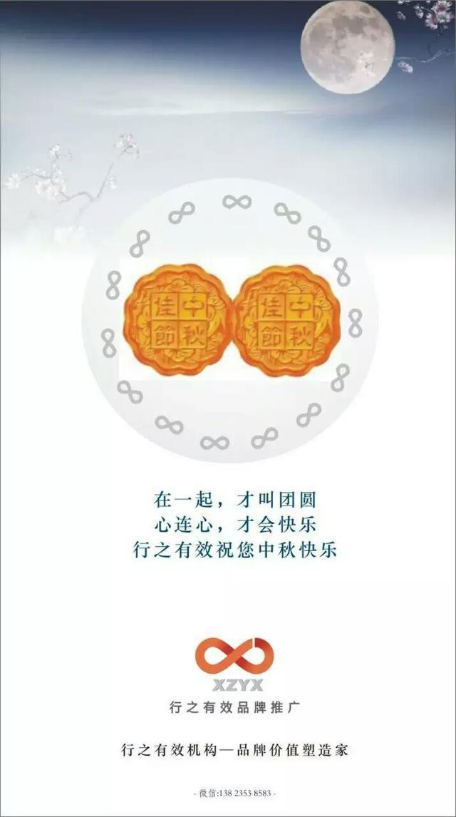 杜蕾斯2017中秋节海报