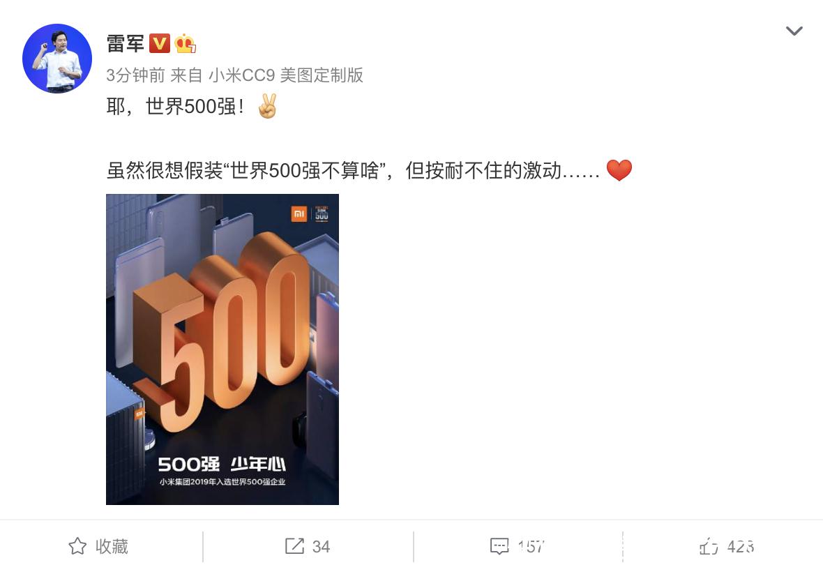 <b>雷军下午两点正式官宣!小米再次喜提世界500强:创中国互联网神话</b>