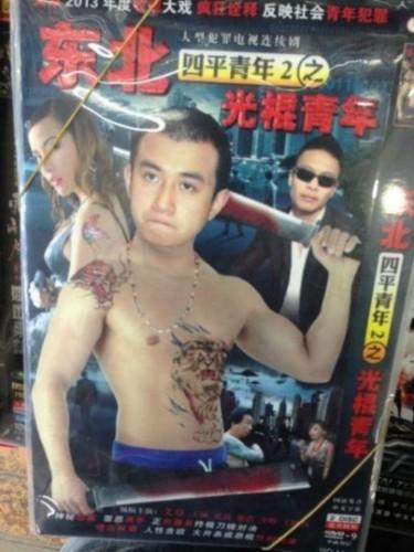 古惑仔6陈小春纹身展示图片