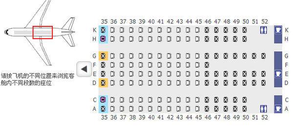 空客333 座位选择
