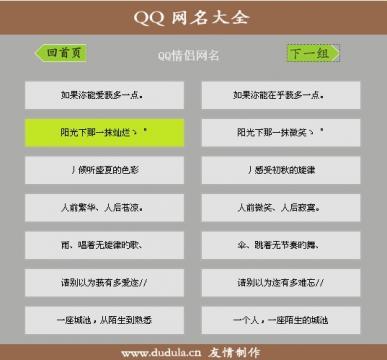 情侣网名大全_360应用宝库