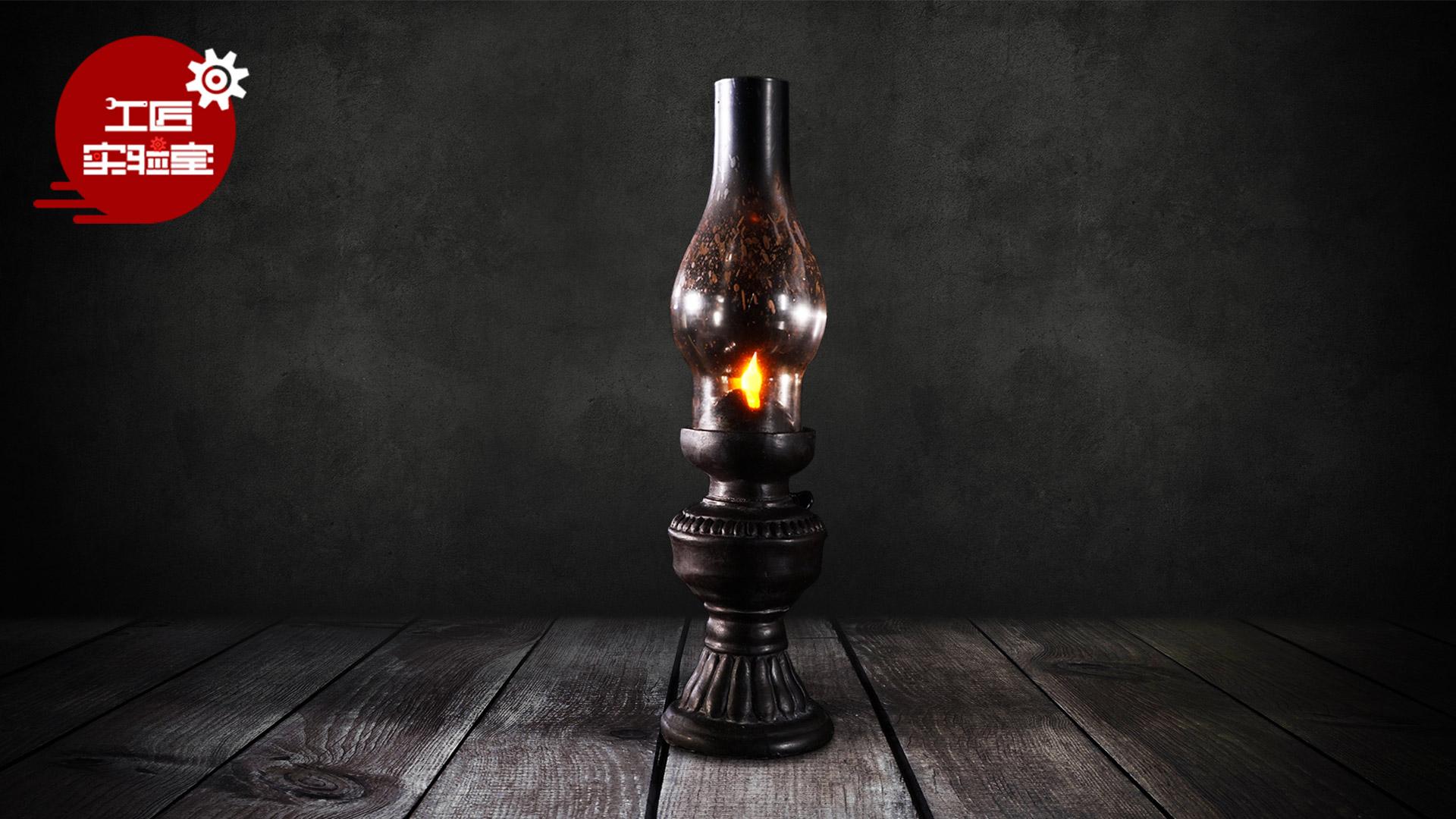 DIY魔术煤油灯!