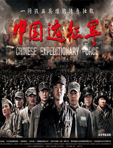 中国远征军(全45集)