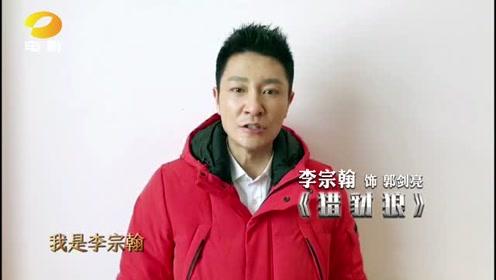 《猎豺狼》-演员ID_李宗翰  湖南电影频道