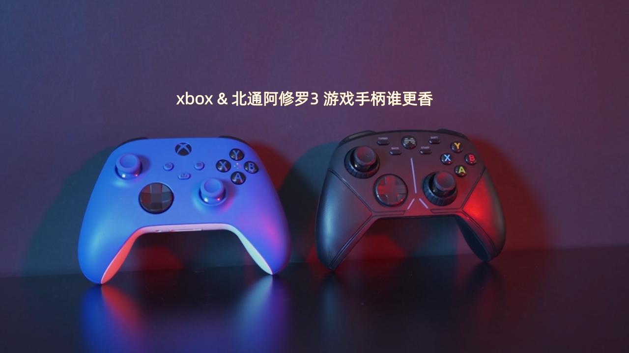 外设天下 xbox VS 北通阿修罗3,游戏手柄谁更香?
