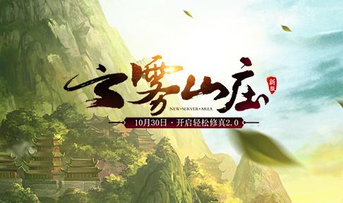 """《星辰变2》10月30日新服""""云雾山庄""""震撼开启"""