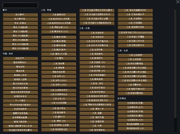Rimworld开发者模式打开方法 A14、A13版本