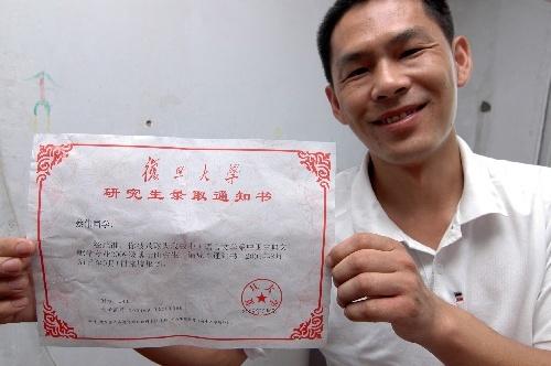 7月16日,蔡伟展示复旦大学研究生录取通知书.图片