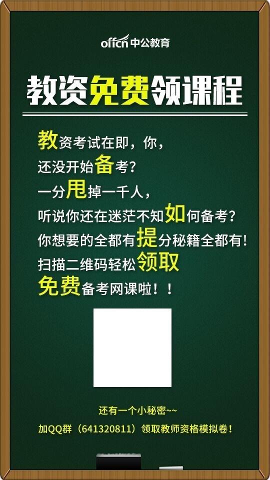 湖南省2018年下半年中小学教师资格考试(笔试