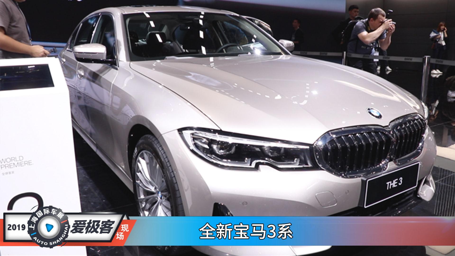 2019上海车展 爆款蓝天白云梦 全新宝马3系