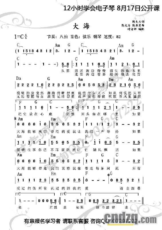电子琴简 谱数字谱 1234567上或下有点什么意思