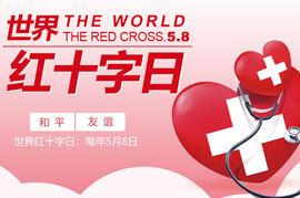 世界红十字日——和平、友谊