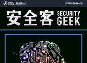 【重磅推荐】安全客2017季刊第一期新鲜出炉!