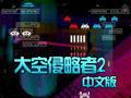 太空侵略者2 中文版