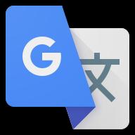 Google 翻译