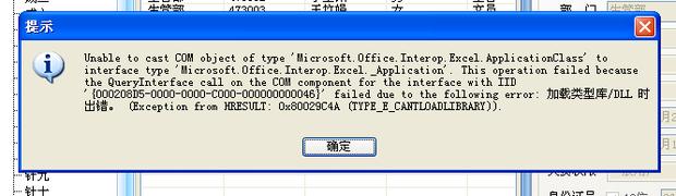 导出excel失败,提醒提示加载类型库/ddl出错图片