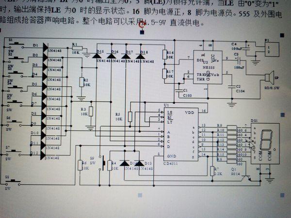 有人知道这个电路图里三极管q1的作用吗,这个电路图是八路抢答器,谢谢