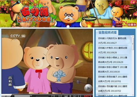 百利熊全集视频点播高清图片